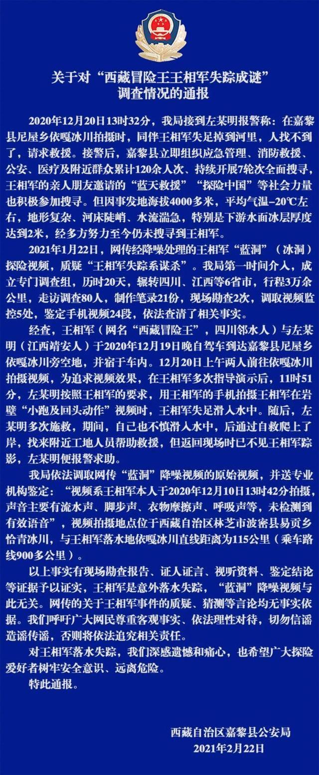 """警方发布""""西藏冒险王王相军失踪成谜""""调查情况:是意外落水失踪"""