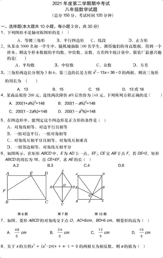 八下数学沪教版数学和人教版初中期中考试题