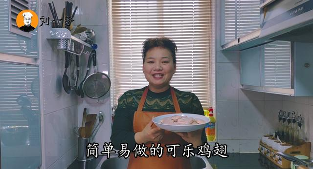 可乐鸡翅的家常做法,可乐鸡翅最好吃的做法,外焦里嫩,色泽红亮,一口气吃5个不嫌多