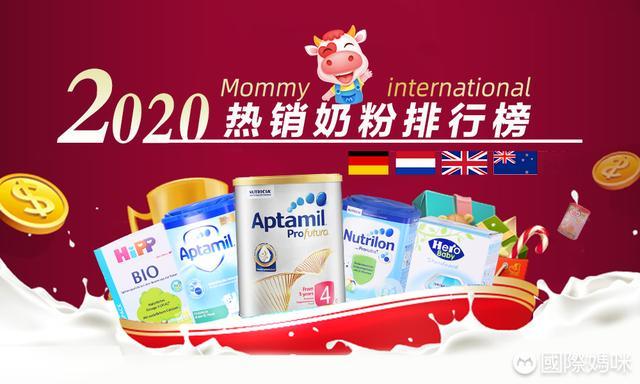 婴儿奶粉的牌子,2020年婴儿奶粉排行榜10强,公正权威,无任何水份