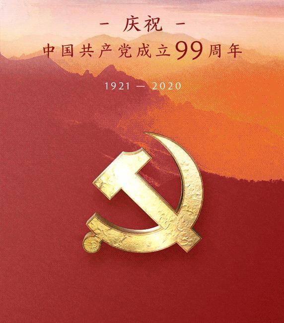 七一是什么节日,建党99周年!这些重要知识点,每个党员都应该知道