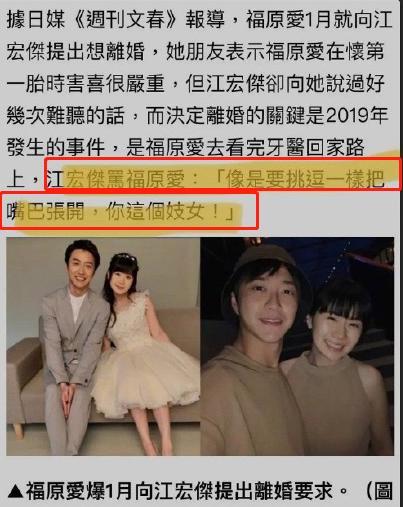 福原愛、江宏傑疑似婚變:也許,他們從一開始就不是因愛而結婚