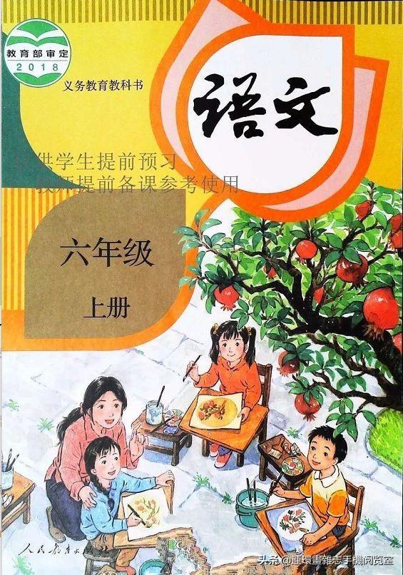 小学六年级语文上册电子课本