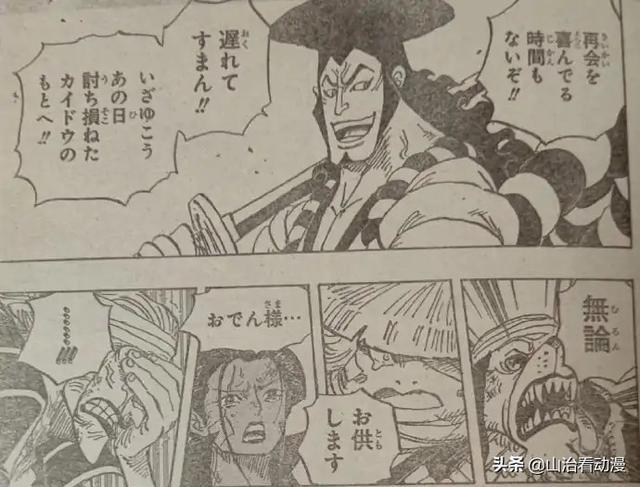 邪恶漫画海贼王,海贼王1008话:黑炭大蛇复活,放火烧鬼岛报复凯多,表情邪恶