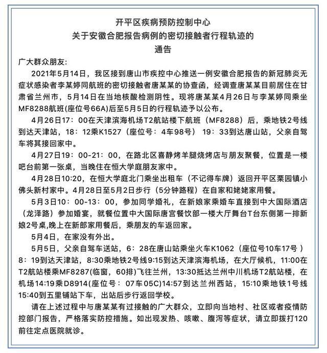 河北唐山开平区通报2名密接者轨迹,一人曾参加婚礼 全球新闻风头榜 第1张