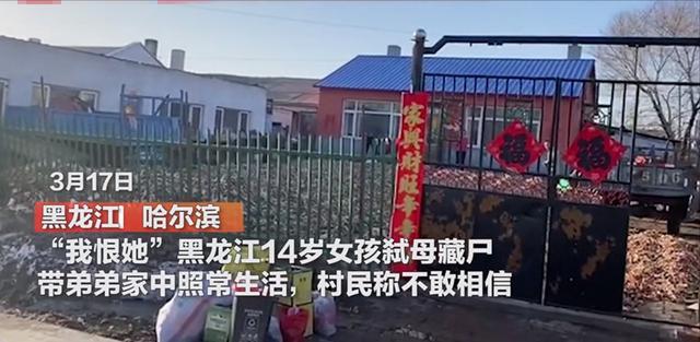 黑龙江14岁女生弑母藏尸三个月