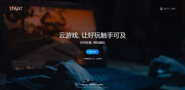 """腾讯网页游戏平台,腾讯云游戏平台""""START""""内测预约开启 仅限广东和上海"""