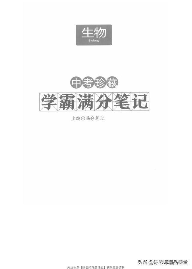 161页pdf|生物--中考珍藏,学霸满分笔记161页