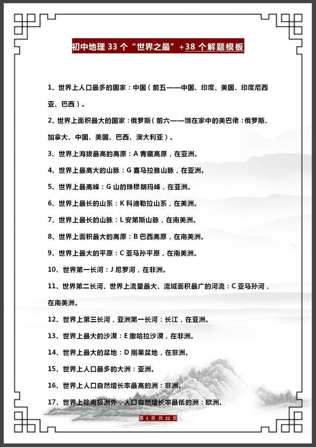 """衡中班主任:初中地理""""世界之最""""+答题模板,练熟会考冲刺满分"""