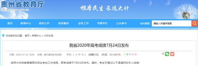 贵州高考成绩查询,官宣!贵州2020年高考成绩明天就可以查询了!分数线是多少?