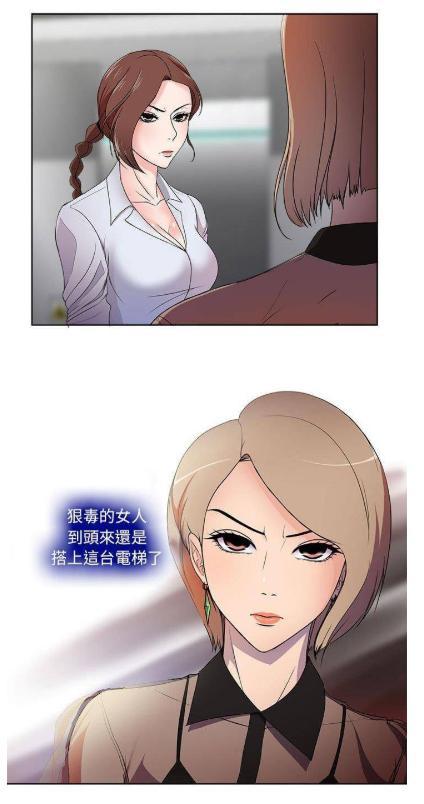 免费韩漫无遮漫画,韩漫《女人的战争》夺走我一切的女人,我会用同样的方法报复你
