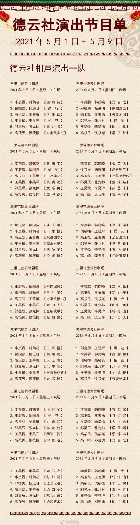 德云社演出节目单(2021年5月1日-5月9日)  全球新闻风头榜 第1张