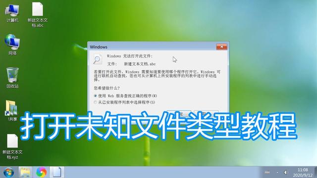 rar文件怎么打开,打开未知新的文件类型图文教程,电脑无法打开此类型文件解决方法