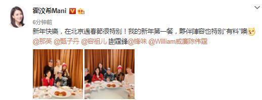 两次拒绝张柏芝后那英春节与谢霆锋等人聚餐,网友猜测王菲也在场