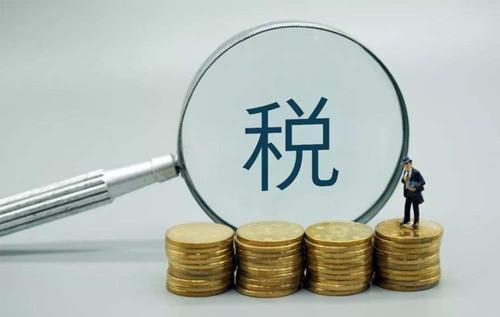 财政政策有哪些,新税法实施,33种税收政策有哪些?