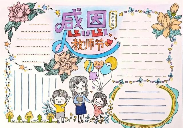 教师节贺卡祝福语大全,喜迎教师节!贺卡祝词+手抄报,你还不赶紧准备起来?