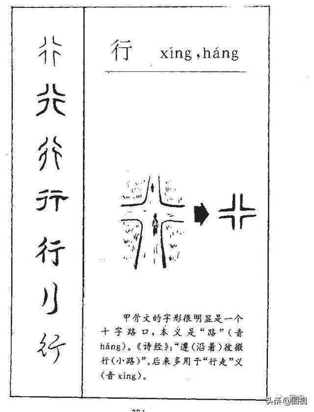 """行字寓意,阿域:从汉字中找到""""拯救""""地球的解决方案之""""行"""""""