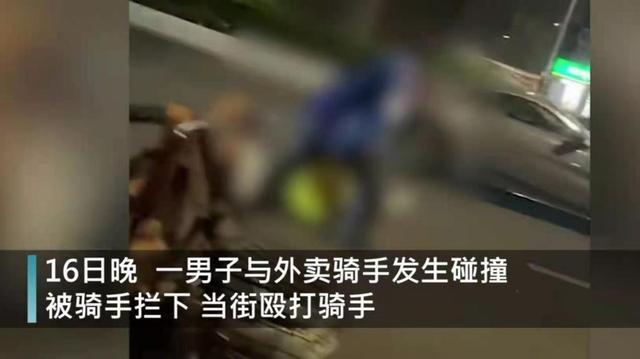 广州一外卖骑手被撞倒又遭到对方暴打,打人者:谁拦我我就打死谁 全球新闻风头榜 第2张