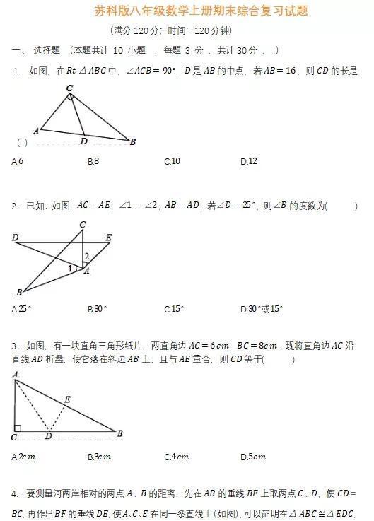 八年级上册数学苏教版期末复习试题含答案