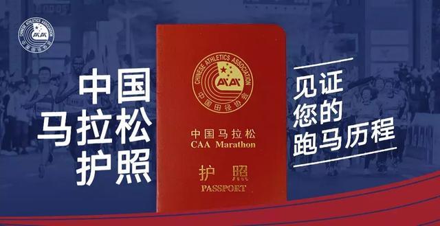 查询马拉松成绩,《中国马拉松护照》官方成绩查询功能隆重上线