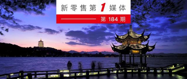 cpc中文印刷社区,新零售之城:杭州的商业进化史