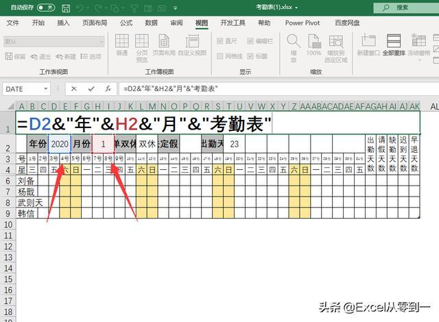 工资表怎么做,3小时制作了一个考勤表模板,7大功能,帮你快速搞定考勤统计
