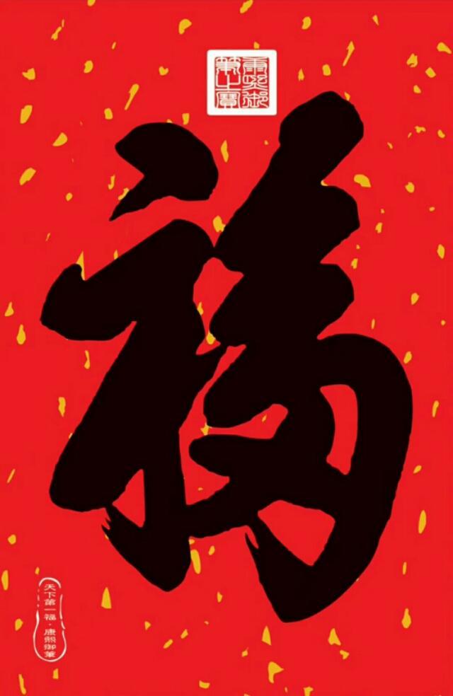 福字寓意,中华福文化的深远寓意