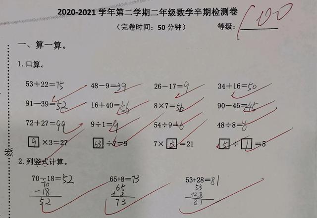 二年级数学期中检测,试卷部分题目超纲,做错不怪孩子