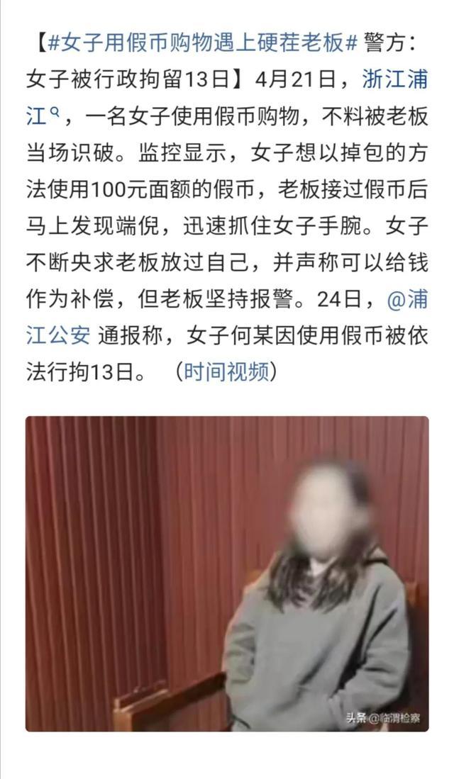 女子用假币购物遇上硬茬老板 浦江警方:女子被行政拘留13日 全球新闻风头榜 第1张