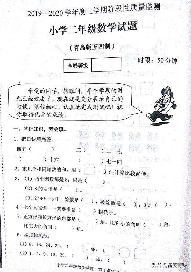 青岛版二年级数学上册期中测试试题,真题