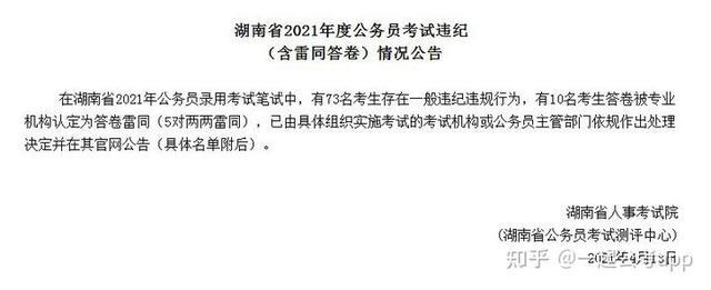 湖南公务员考试成绩查询,2021年湖南公务员考试成绩已发布,大家考的怎么样?