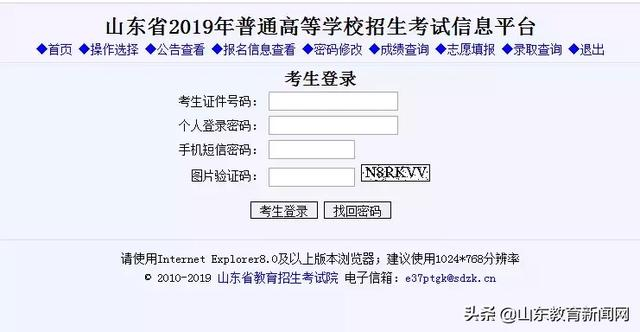 山东教育考试院准考证,今天起,2019年春季高考知识考试准考证可以打印!