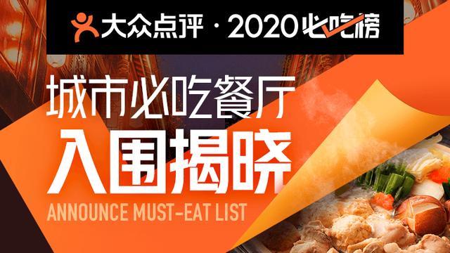 郑州美食,郑州29家餐厅入围2020大众点评必吃榜:花园路商圈成美食聚集地