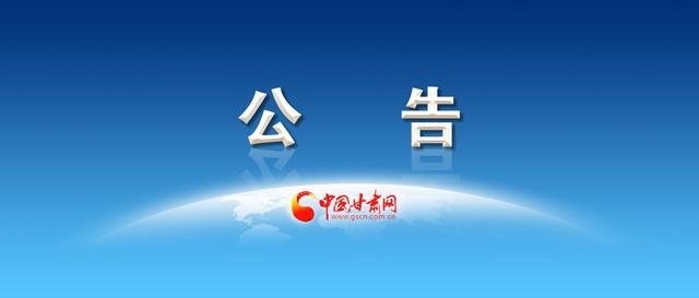 甘肃教育自学考试,明天起报名!甘肃省2021年度考试录用公务员公告发布