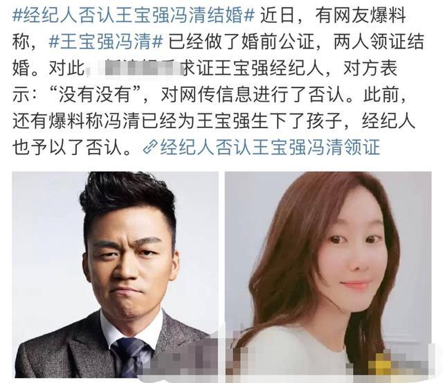 王宝强最新消息,王宝强被曝已和冯清领证结婚,连孩子也生了?经纪人忙否认:没有