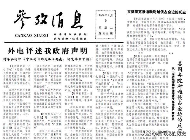 参考消息报纸,40年前的老报纸 1979年1月9日《参考消息》