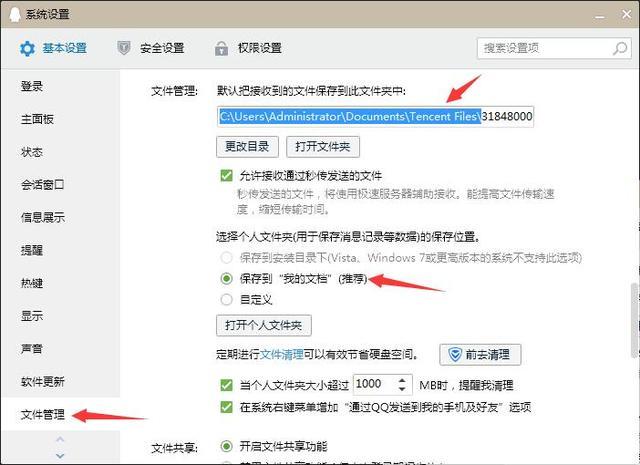 qq消息恢复,重装系统后恢复QQ聊天记录