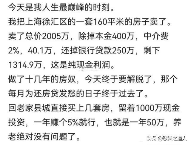 卖掉上海房子,拿着1000多万回老家躺平?