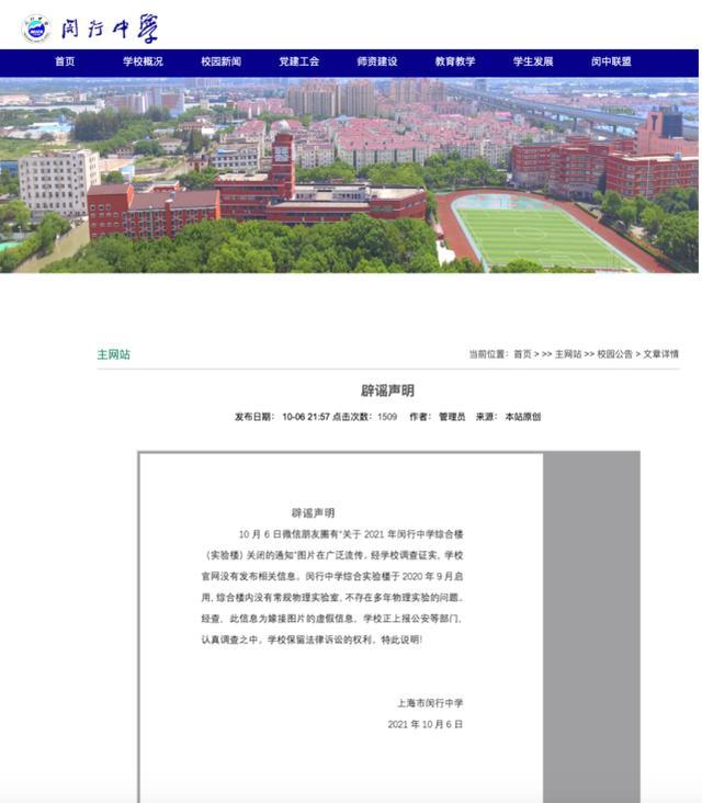 上海一中学楼内因发现大量金矿要封锁?校方辟谣