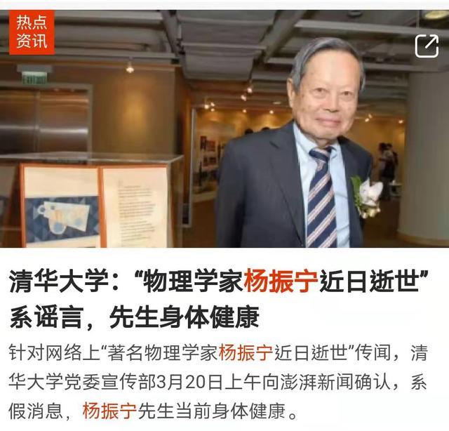 杨振宁老先生因病去世,寿终99岁,但清华层面迅速回应传言是假