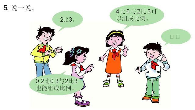 小学数学 六年级下册《比例的基本性质》教学设计