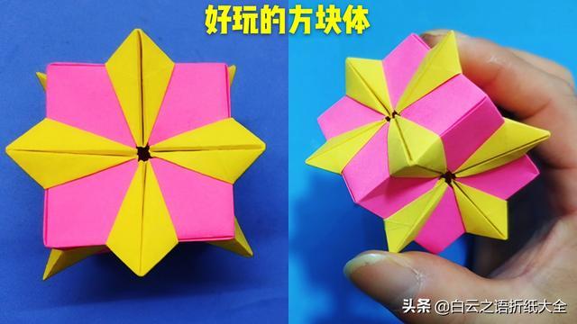 正方体怎么做,折纸一个好玩的四方体,能像陀螺一样飞速转动,全程组合不用胶水
