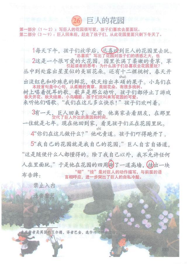 四年级语文下《巨人的花园》笔记及全文解析