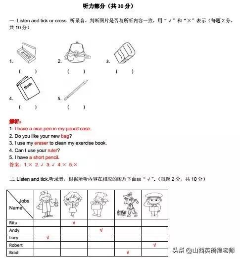 最新小学英语能力测试四年级试卷
