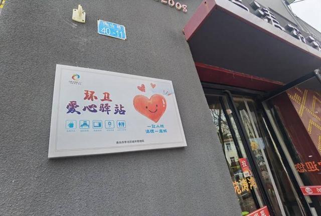 """雅思贝尔幼儿园,让""""方便""""更方便,青岛279座社会单位卫生间免费开放!(附名单)"""