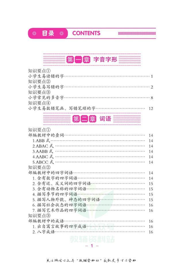 """小学语文老师""""力荐"""":小升初系统基础复习考前必背语文,可打印"""