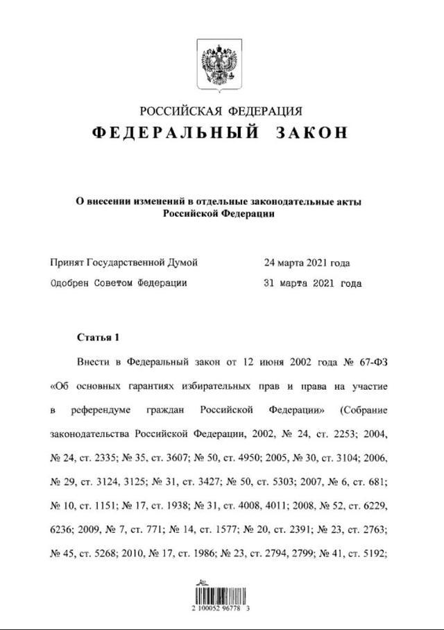 俄罗斯总统普京签署总统任期法案 全球新闻风头榜 第1张