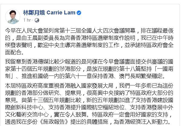 林郑月娥:欢迎中央主导完善选举制度工作 积极融入国家发展大局 全球新闻风头榜 第1张