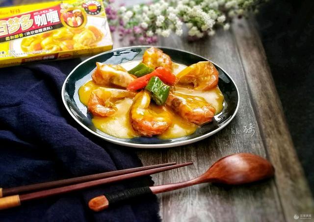 咖喱虾的做法,咖喱大虾的做法