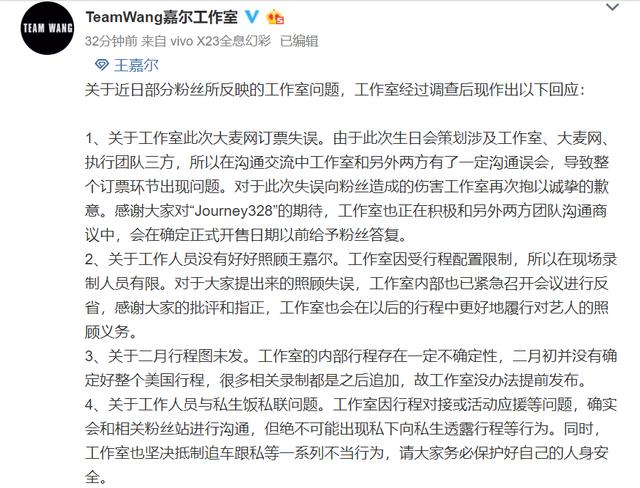 "「GOT7」「分享」190301 TeamWang就粉丝反应的工作室问题作出回应""诚挚的歉意"" 全球新闻风头榜 第1张"